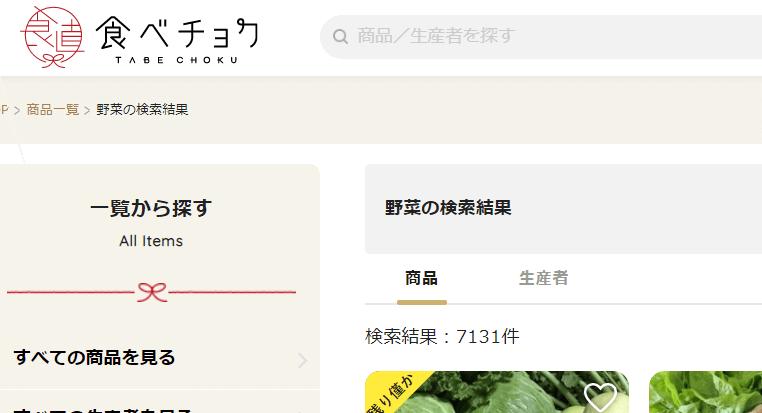 野菜の検索数