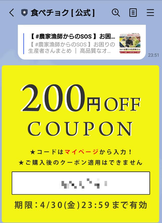 LINE200円OFFのクーポン